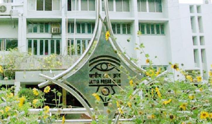 জাতীয় প্রেস ক্লাবে রাজনৈতিক কর্মসূচি বন্ধ