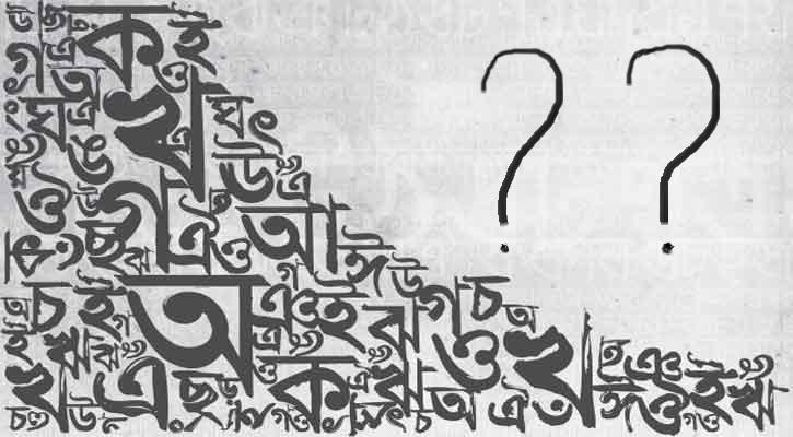 বাংলা ভাষায় দূষণ