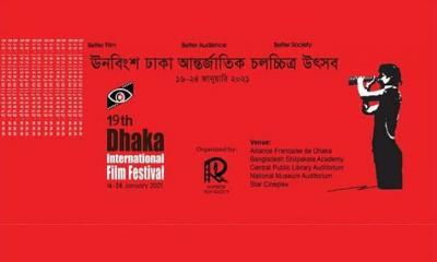 শুরু হচ্ছে 'ঊনবিংশ ঢাকা আন্তর্জাতিক চলচ্চিত্র উৎসব-২০২১'