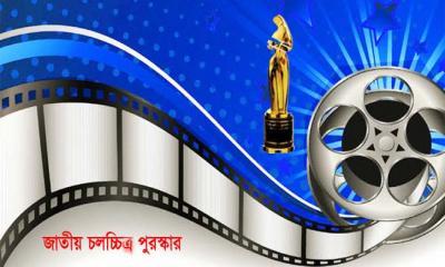 আগামীকাল বসছে জাতীয় চলচ্চিত্র পুরস্কার ২০১৯ আয়োজন