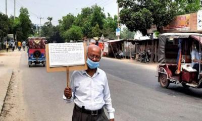 নান্দাইলে অবসরপ্রাপ্ত শিক্ষকের অভিনব প্রতিবাদ
