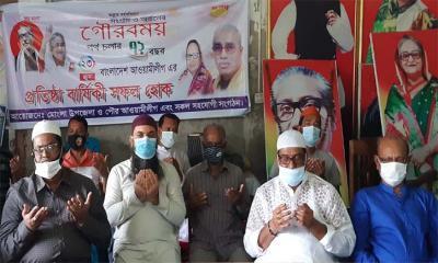 মোংলায় আওয়ামীলীগের ৭২তম প্রতিষ্ঠা বার্ষিকী পালন