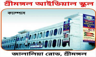 শিক্ষক নিয়োগ দেবে শ্রীমঙ্গল আইডিয়াল স্কুল