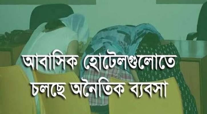 বগুড়ায় আবাসিক হোটেল গুলো এখন মিনি পতিতালয়