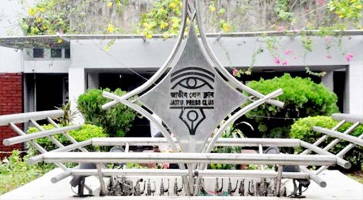 সাংবাদিক নেতাদের ব্যাংক হিসাব তলবে জাতীয় প্রেস ক্লাবের নিন্দা