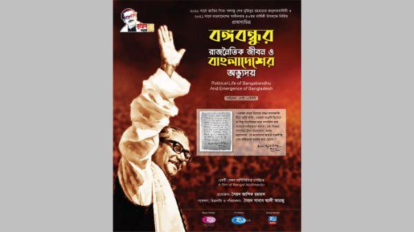 সেন্সর ছাড়পত্র পেলো 'বঙ্গবন্ধুর রাজনৈতিক জীবন ও বাংলাদেশের অভ্যুদয়'